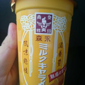森永ミルクキャラメルドリンクがめちゃくちゃ甘い!