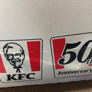 【KFC】ケンタッキー ゆず七味チキン 食べてみた
