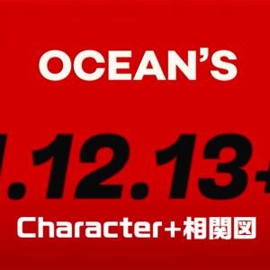 『オーシャンズ』シリーズ:<相関図付き>主要キャラクターを総復習!『オーシャンズ8』も対応済み。