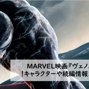 MARVEL映画『ヴェノム』を徹底解説!キャラクターや続編情報まで全てを網羅!!これで一挙に総復習