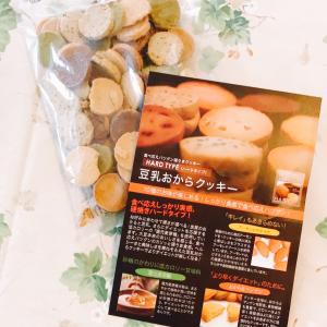 豆乳おからZEROクッキーは美味しいの?