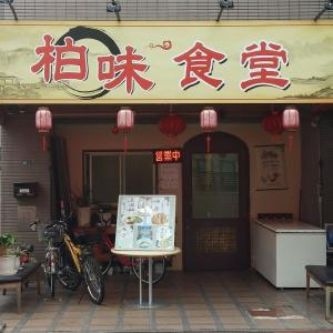 柏味食堂(瓦町)