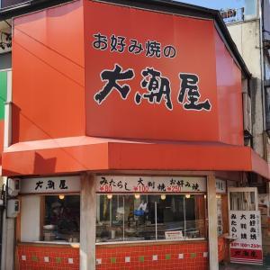 お好み焼の大潮屋(今池)