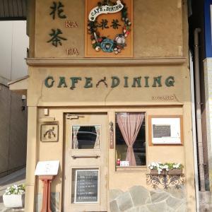 瑞穂通商店街の「花茶」(桜山)
