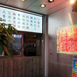 ニュー台湾酒場 クマネコパンチ(柳橋)