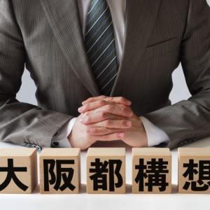 【大阪都構想】住民投票結果と大阪の今後について