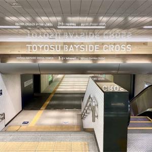 【東京編】江東区豊洲の豊洲駅前再開発