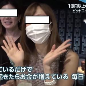 【爆上げ】ビットコイン380万円突破!