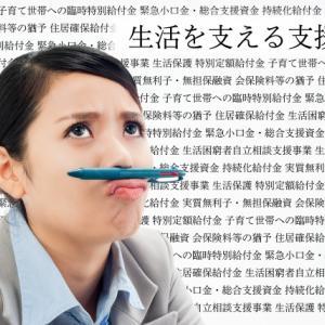 【朗報】住居確保給付金の支給期間が最長12ヶ月に延長!