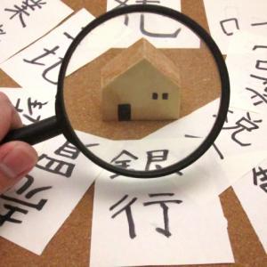 【購入諸費用】マンション投資を始める際のかかる費用とは?パート②