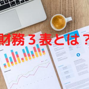 【財務3表】不動産投資で知っておきたい基礎知識
