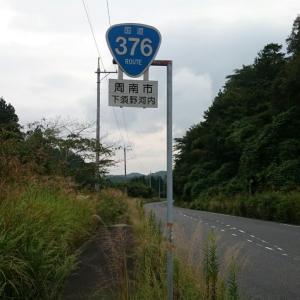 国道376号線