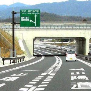 E75 東広島呉道路