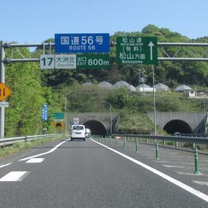 E56 松山自動車道、高知自動車道(松山高知間)
