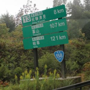E67 中部縦貫自動車道