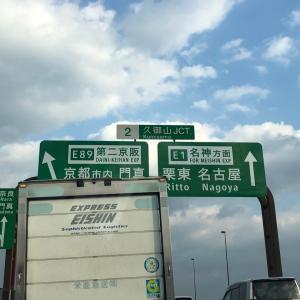 E88 京滋バイパス