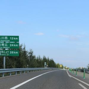 E60 帯広広尾自動車道