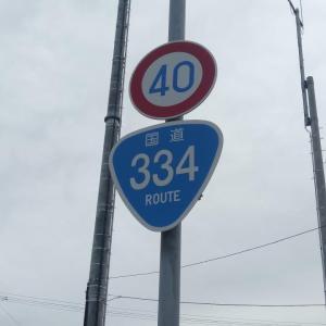 国道334号線