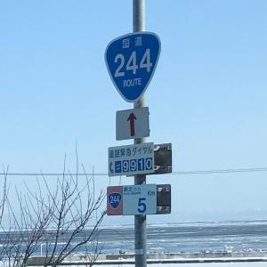 国道244号線