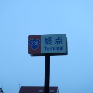 国道236号線