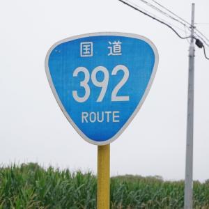 国道392号線