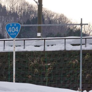 国道404号線