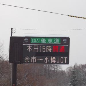 E5A 札樽、後志自動車道
