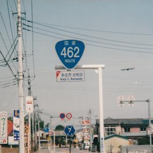 国道462号線