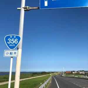 国道356号線