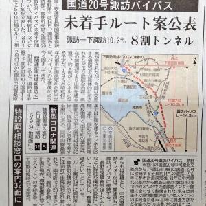 国道20号線 長野県