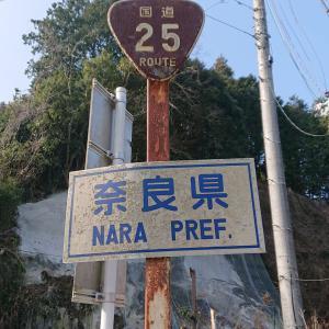 国道25号 奈良県