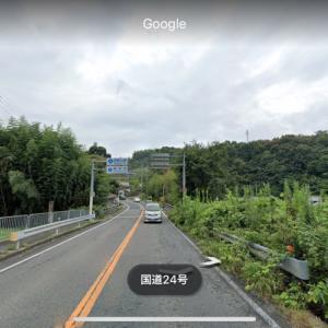 国道24号 和歌山県
