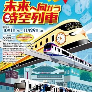 万博を走る鉄道のコラボレーション! リアル謎解きゲームで街歩き!!