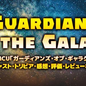 【映画】MCU「ガーディアンズ・オブ・ギャラクシー」のあらすじ・キャスト・トリビア・感想・評価・レビューなど徹底解説