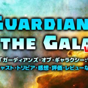 【映画】MCU「ガーディアンズ・オブ・ギャラクシー:リミックス」のあらすじ・キャスト・トリビア・感想・評価・レビューなど徹底解説