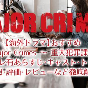 【海外ドラマ】おすすめ「Major Crimes ~重大犯罪課」のネタバレ有あらすじ・キャスト・トリビア・感想・評価・レビューなど徹底解説
