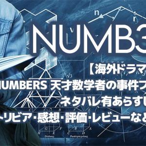 【海外ドラマ】おすすめ「NUMBERS 天才数学者の事件ファイル」のネタバレ有あらすじ・キャスト・トリビア・感想・評価・レビューなど徹底解説