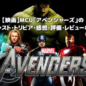 【映画】MCU「アベンジャーズ」のあらすじ・キャスト・トリビア・感想・評価・レビューなど徹底解説