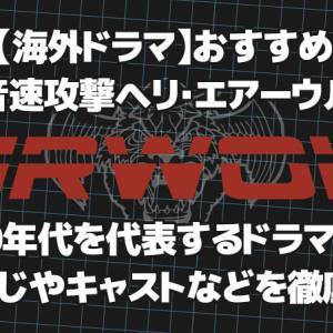 【海外ドラマ】おすすめ「超音速攻撃ヘリ・エアーウルフ」80年代を代表するドラマのあらすじやキャストなどを徹底解説