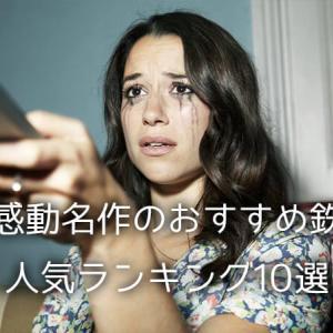 【映画】泣ける感動名作のおすすめ鉄板映画人気ランキング10選