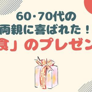60・70代両親が本当に喜んだ「食」プレゼント5つ紹介[母の日・父の日・誕生日]