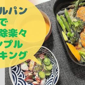 グリルパンでの魚焼きグリル調理が簡単ではまり中!