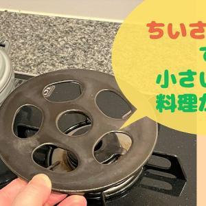 「小さな五徳」で小さいお鍋料理が安心で楽になった!