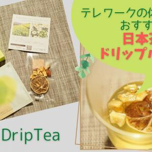 【ティーフートDripTea】ドリップバッグで日本茶アレンジがおいしい&楽しい!|全茶口コミ