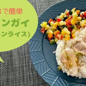 ストウブで簡単カオマンガイ(海南チキンライス) 家にある調味料でつくるレシピ