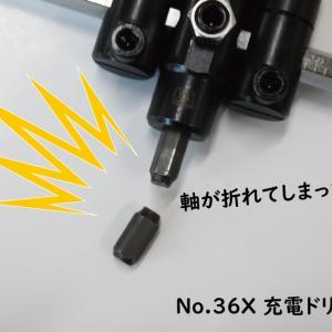 電動工具を選ぶ