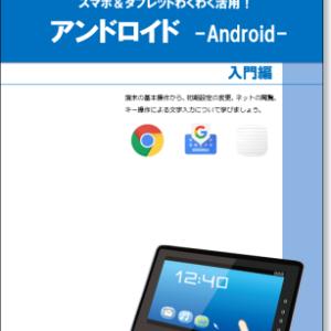 Android入門編(個別学習用)の改訂が完了しました。
