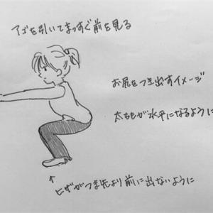 おうちで筋トレ(スクワット)
