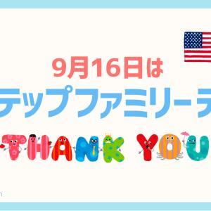 9月16日はステップファミリーデー inアメリカ【辛い気持ちは感謝で癒す】