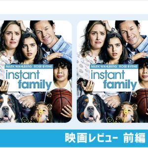 養子縁組『インスタントファミリー本当の家族見つけました』【映画ネタバレ】前編